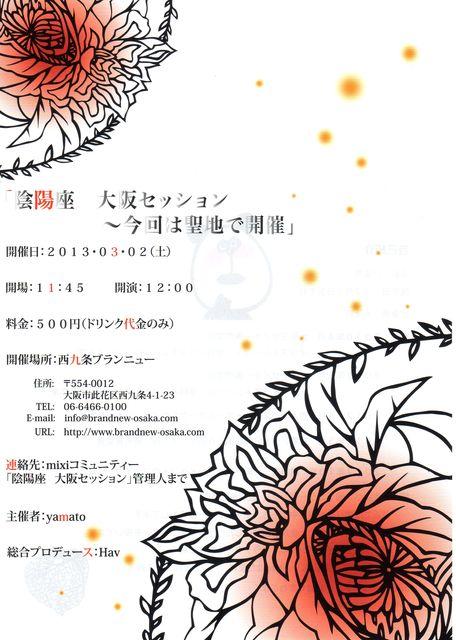130301 大阪.jpg