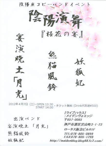 120330 桜花の宴.jpeg